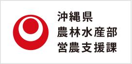沖縄県 農林水産部 営農支援課