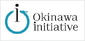 沖縄イニシアティブ